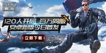 《终结者2》今日安卓免激活码不删档测试开启 120人开局竞技