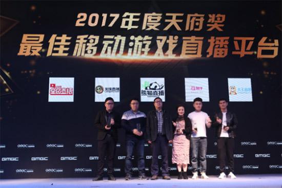"""全民直播荣获GMGC天府奖""""2017年度最佳游戏直播平台"""""""