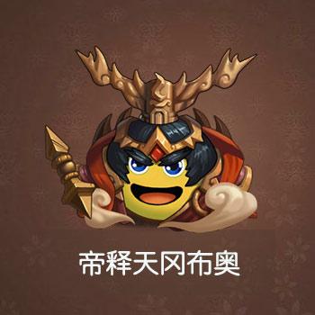 不思议迷宫帝释天冈布奥