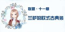 奇迹暖暖联盟11-2