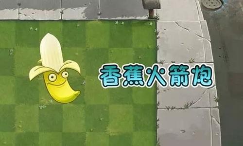 植物大战僵尸2香蕉火箭炮橡皮泥制作方法