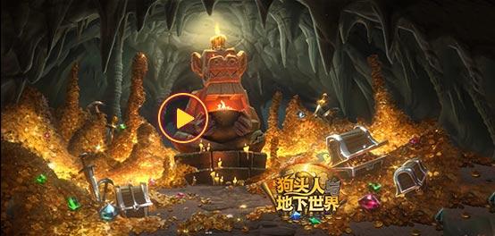 炉石传说新资料片《狗头人与地下世界》CG宣传片
