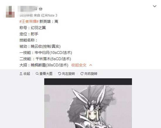 公孙离形象
