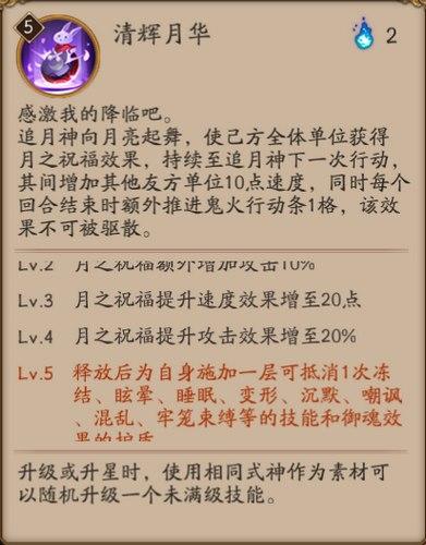 阴阳师追月神技能