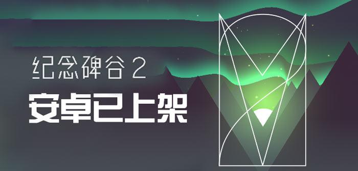纪念碑谷2安卓版已上架 用好游快爆即可立即下载