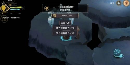 魔女之泉3防御姿势课题