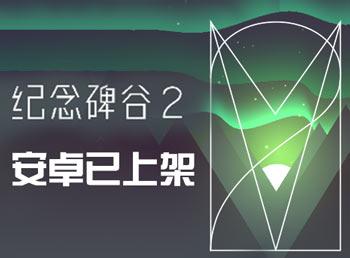 纪念碑谷2安卓版已上架 纪念碑谷2安卓下载