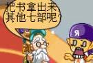 洛克王国四格漫画之天龙八部