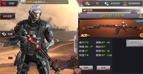 QBZ03-王尼玛