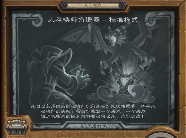 炉石传说大召唤师角逐赛卡组