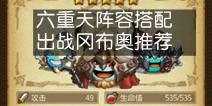 不思议迷宫六重天阵容搭配 出战冈布奥推荐