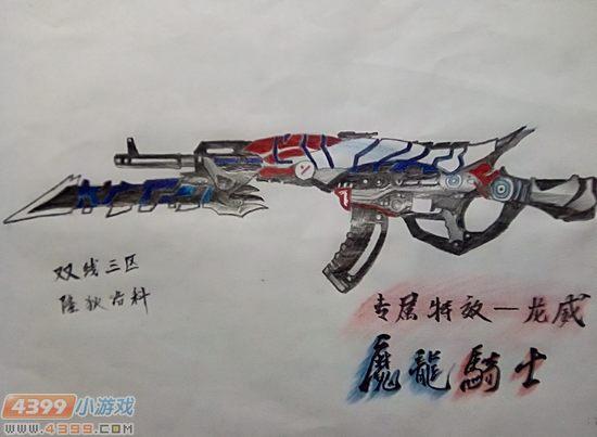 生死狙击玩家手绘-魔龙骑士