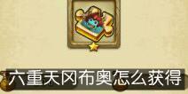 不思议迷宫六重天冈布奥怎么获得