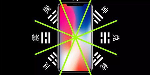 玄学玄学 周易风水告诉你为什么不买iPhone X