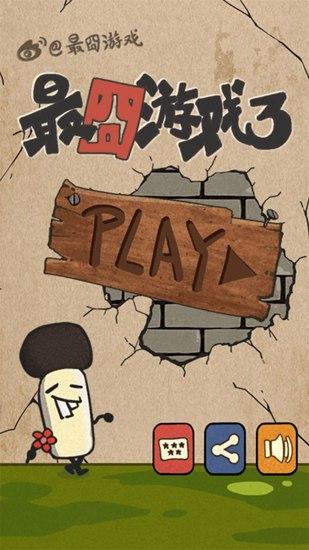 最囧游戏3双平台上架