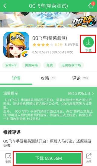 QQ飞车手游精英测试下载 精英测试安装包下载