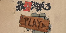 最囧游戏3已上架 用好游快爆下载安卓最囧游戏3