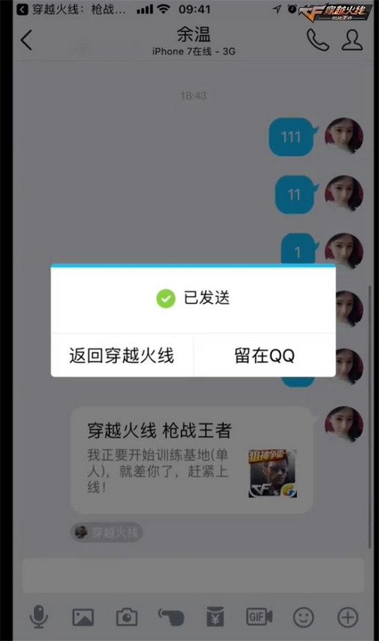 """移动端""""吃鸡""""混战 腾讯CF手游欲凭社交突围"""
