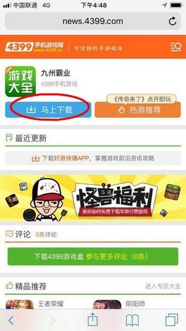 九州霸业ios果盘下载安装教程