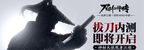 刀剑斗神传