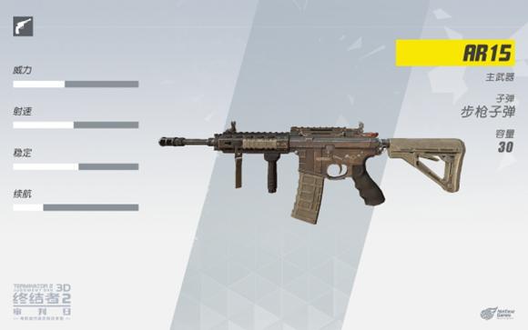 终结者2审判日步枪AR15在哪
