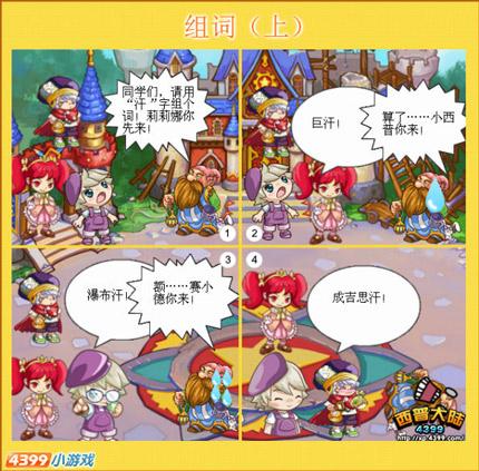西普大陆漫画―组词(上)