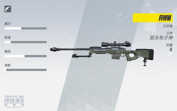 终结者2狙击枪