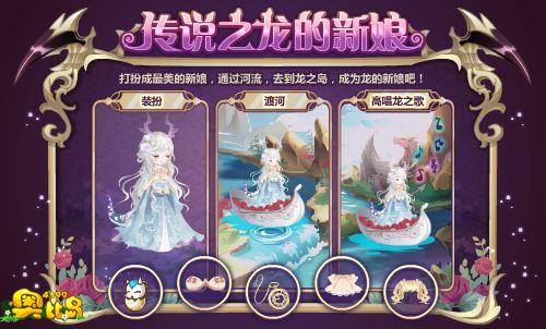 奥比岛传说之龙的新娘