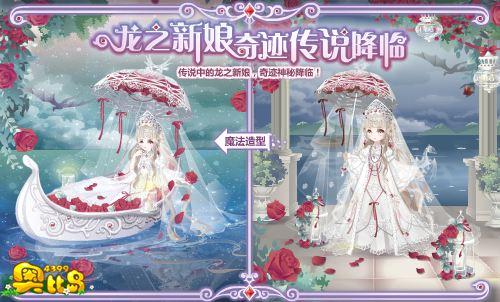 奥比岛龙之新娘 奇迹传说降临