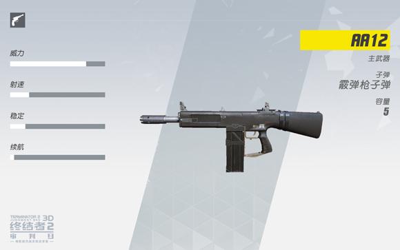 霰弹枪AA12
