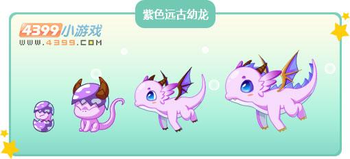 奥比岛紫色远古幼龙