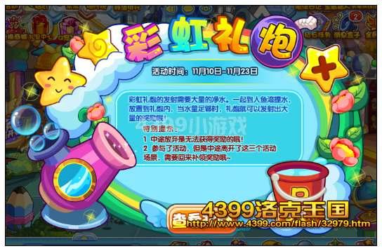 洛克王国彩虹礼炮