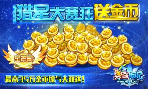奥奇传说猎星大赛狂送金币