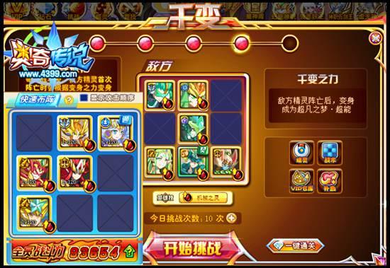 奥奇传说百变皇幻千4