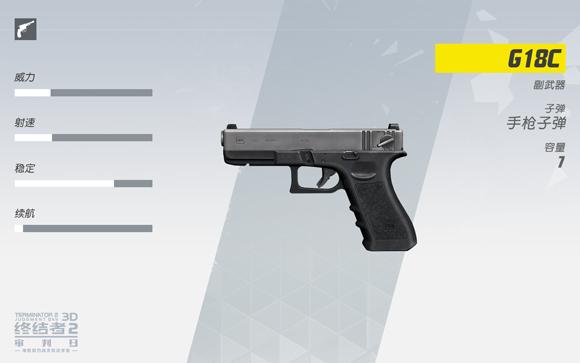 终结者2手枪G18C