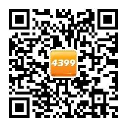 4399小游戏微信二维码