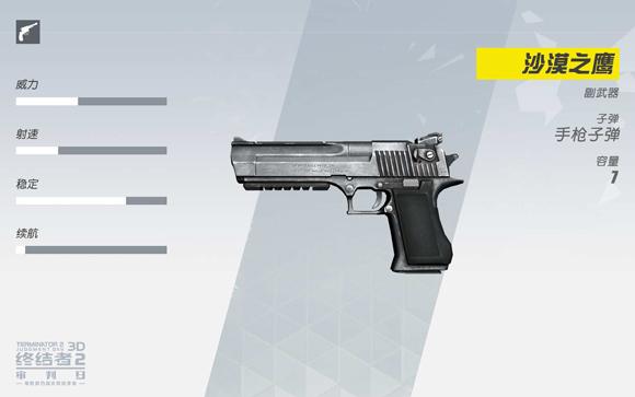 手枪沙漠之鹰