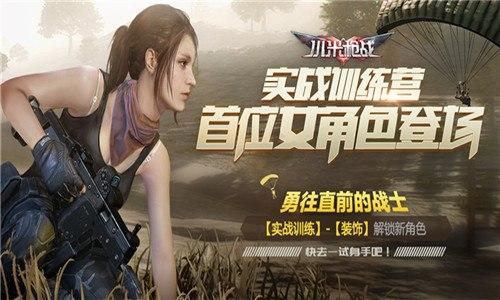 小米枪战女角色