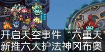 """不思议迷宫开启天空事件""""六重天"""" 新推六大护法神冈布奥"""
