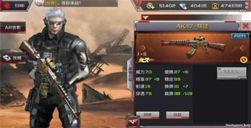 CF手游AK47-狂徒1