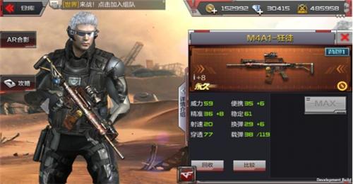 CF手游M4A1-狂徒1