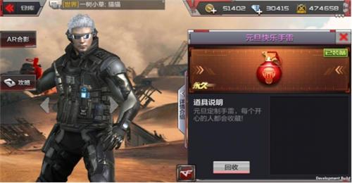 CF手游元旦快乐手雷1