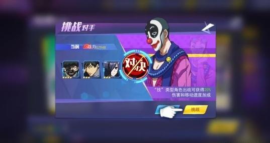 东京战纪驱逐小丑