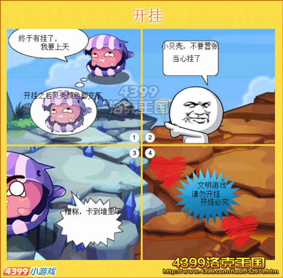 洛克王国四格漫画之开挂