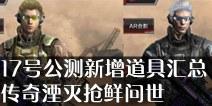CF手游17号公测新增道具汇总:传奇湮灭抢鲜问世