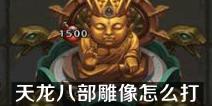 不思议迷宫天龙八部雕像怎么打 六重天雕像怎么打