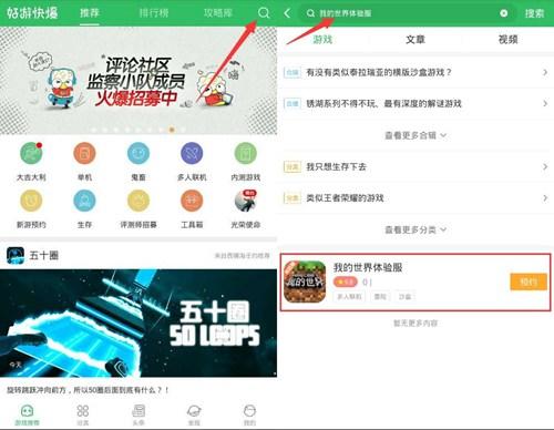 我的世界官网体验服 网易中国版体验服怎么加入