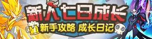 赛尔号新人七日成长(1)