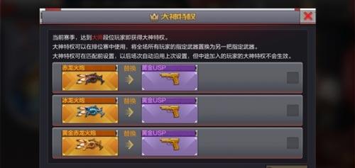 CF手游大神特权