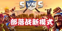 部落冲突官方公告:下次维护后开启5V5部落战